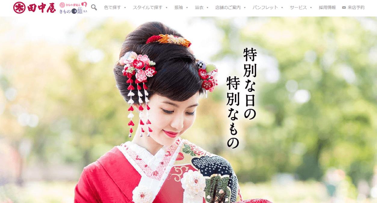 きものKAGUYA(田中屋)の画像